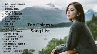 Top Chinese Songs 2019: Best Chinese Music Playlist # 31