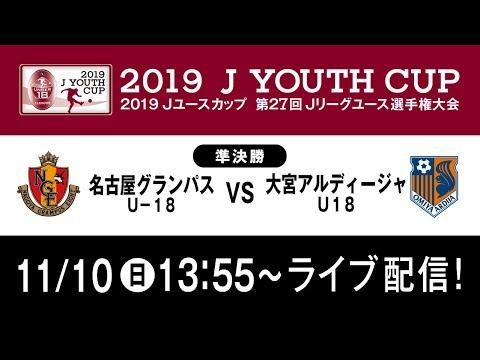 【公式】名古屋U-18 vs 大宮U18 2019Jユースカップ準決勝 ライブ配信 2019/11/10