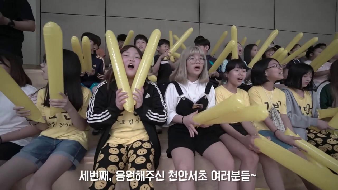 천안서초 핸드볼 2017년 전국제패
