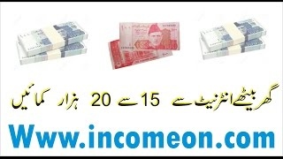 How To Make Money On InComeOn.Com In Pakistan 2017 New Video In Hindi Urdu #8