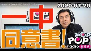 Baixar 2020-07-20【POP撞新聞】黃暐瀚談「一中同意書!」