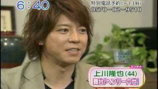 2010.3.16放送 上川隆也さん ヘンリー六世の舞台宣伝.