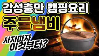 추운계절 주물냄비로 따뜻한 국물 요리 어떠세요? (주철…