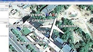 Случайно запечатленный самолет над Камышином со спутника NASA(Случайно запечатленный самолет над Камышином со спутника NASA спутник российские самолеты видео со спутник..., 2014-05-18T12:03:36.000Z)