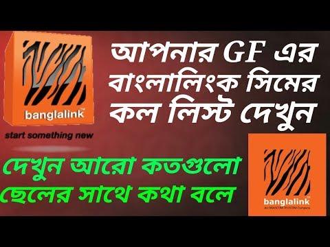Banglalink call list check   অন্যের বাংলালিংক সিমের কল লিস্ট দেখুন ঘরে বসে   Tech Suggestion