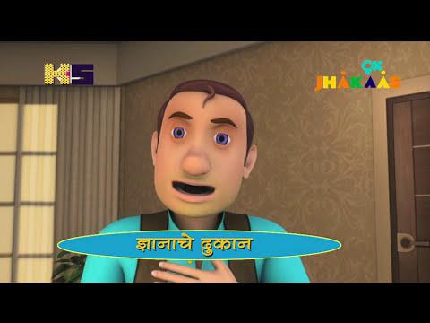 9X Jhakaas | Halkat Sawal | Marathi | Gyanache Dukaan