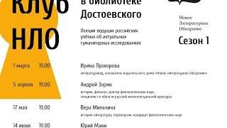 Открытие клуба «НЛО» в Библиотеке Достоевского: лекция Ирины Прохоровой