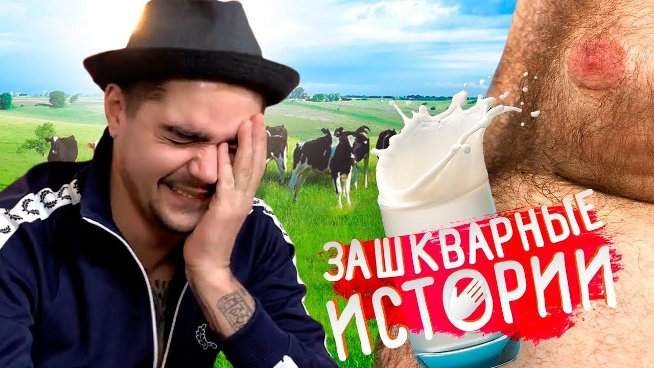 ЗАШКВАРНЫЕ ИСТОРИИ #5: Гланц, Музыченко, Поперечный, Ильич и Джарахов
