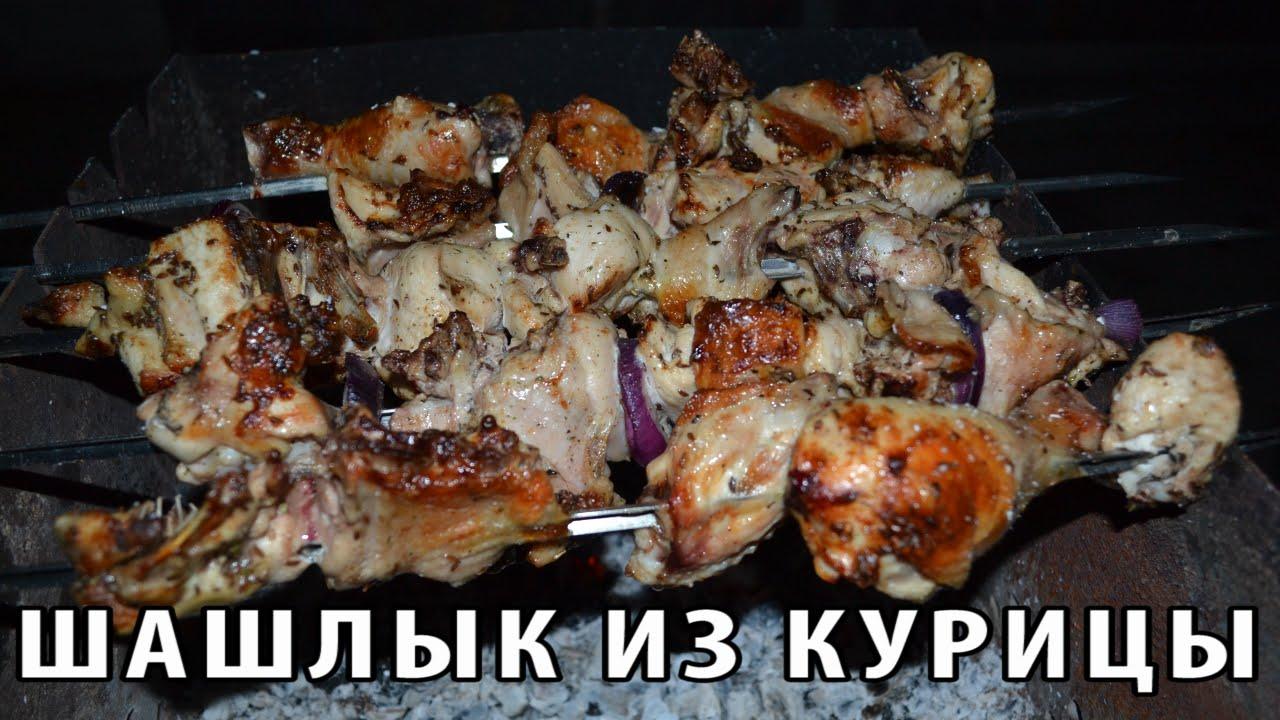 шашлык из курицы сколько маринуется