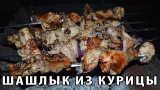 ШАШЛЫК ИЗ КУРИЦЫ! Как мариновать шашлык из курицы (куриный шашлык) легко. ПРОСТОЙ РЕЦЕПТ ШАШЛЫКА!