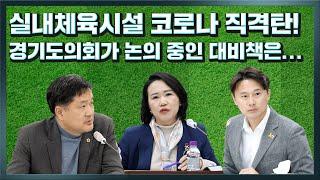 실내체육시설 코로나 직격탄! 경기도의회의 대비책은?