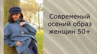 СОВРЕМЕННЫЙ ОСЕННИЙ ОБРАЗ ЖЕНЩИН 50 60 ГАРДЕРОБ НА ОСЕНЬ