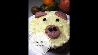 ***САЛАТ С ФАСОЛЬЮ*** #салат #рецепт #вкусно