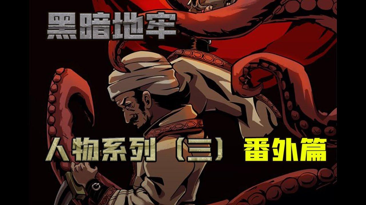 【小黑地牢】化為怪物的流浪者與操縱邪術的術師 暗黑地牢 【角色篇3】