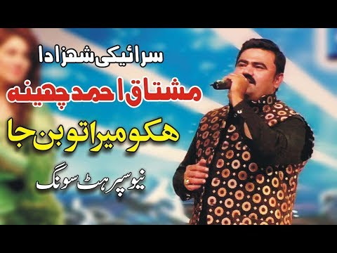Mushtaq Ahmad Cheena - Jali Dar Kmeezan - New Latest Song 2018 - Zafar Production Official