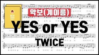 [율다우 리코더 악보115] 트와이스 TWICE - YES or YES 리코더 악보 계이름 Recorder music sheet