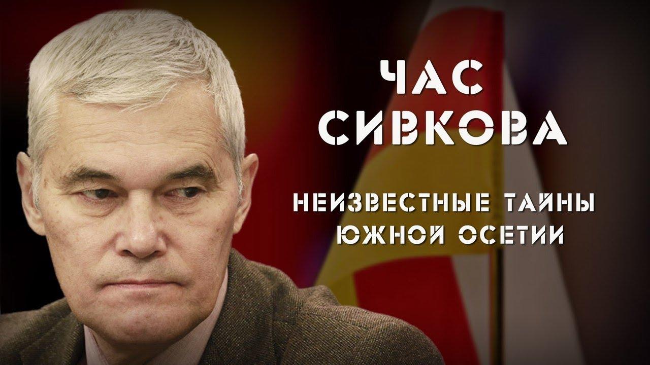 Час Сивкова. Неизвестные тайны Южной Осетии