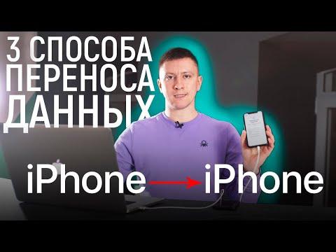Как перенести данные с айфона на айфон? Перенос данных через ICloud, ITunes, перенос данных IPhone