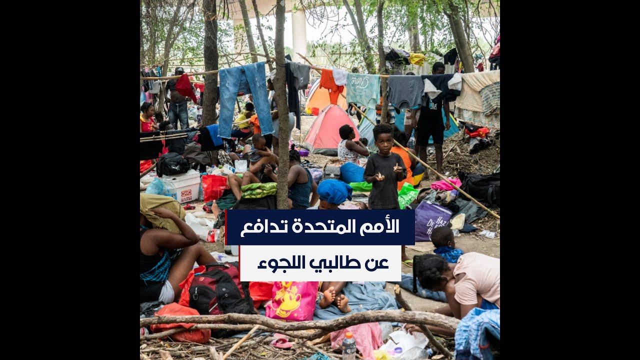 مطالب أممية بمراجعة سياسة ترحيل طالبي اللجوء في الولايات المتحدة  - نشر قبل 10 ساعة