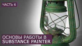Substance Painter Работа с кистями   Уроки для начинающих Сабстенс Пейнтер   Часть 6