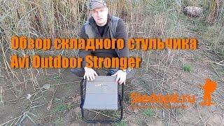 Обзор складного стульчика Avi Outdoor Stronger