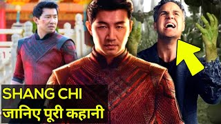 Shang Chi full movie Explained in Hindi || Shang Chi and the Legend of Ten Rings full movie in Hindi Thumb