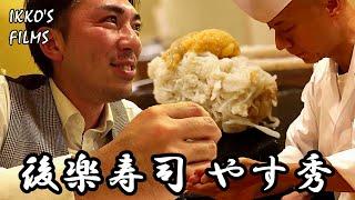 【寿司71】「後楽寿司 やす秀」にて冬のスペシャリテコース「松葉蟹」と「赤貝」を存分に堪能!YASUMITSU【IKKO'S FILMS】【品川イッコー】