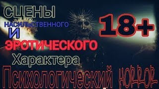 СИСЬКИ МЕДСЕСТРЫ#1 - THE DARK INSIDE ME - PART 1