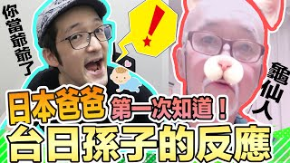 日本爸爸第一次知道台日孫子的反應!!【台日混血寶寶 龜仙人】 Iku老師