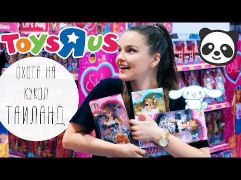 АЗИАТСКАЯ ЗАКУПКА! Охота на кукол в Бангкоке (ToysRUs, Licca, Barbie, Аладдин)