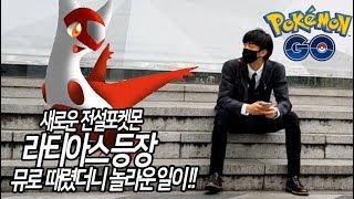 """[포켓몬고]전설의 포켓몬 """"라티아스""""를 뮤로 때렸더니 놀라운 일이!! ∥ Latias In Korea[Pokémon Go][포켓몬GO]"""