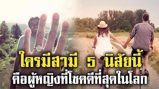 5 นิสัยสามีที่ดี หากคุณเจอ คุณคือผู้หญิงที่โชคดีที่สุดในโลก สามีใครมีตามนี้รักษาไว้ให้ดี!!