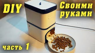 Автоматическая кормушка для кошек, собак своими руками (automatic feeder handmade). Часть 1