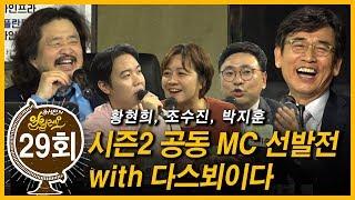 [유시민의 알릴레오 29회] 시즌2 공동MC 선발전! with 다스뵈이다 - 김어준, 박지훈, 조수진, 황현희