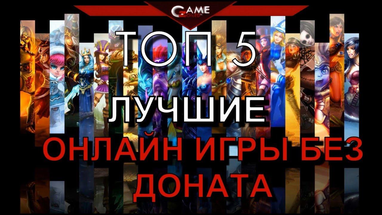 Лучшие Android игры без ... - DroidTune