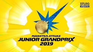 闘会議2019 XFLAG BATTLE STADIUM DAY2「モンストジュニアグランプリ2019 決勝大会 」【モンスト公式】