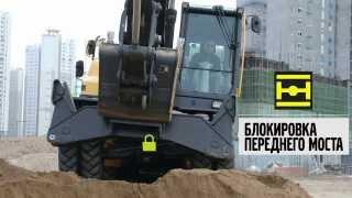 Новый колесный экскаватор Volvo EW205D
