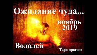ВОДОЛЕЙ. НОЯБРЬ 2019.  Ожидание чуда… Прогноз Tarot.