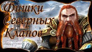 Герои 5 - Северные кланы интересные фишки (Гайд)
