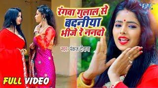 2020 का सुपरहिट होली #वीडियो सांग | Rangwa Gulal Se Badaniya Bhinje Re Nando | Pankaj Diwana