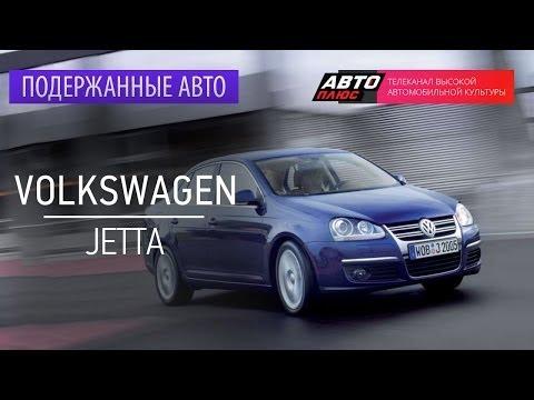 Подержанные автомобили - Volkswagen Jetta, 2005г. - АВТО ПЛЮС