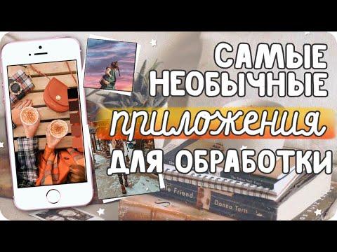 Самые необычные приложения для ОБРАБОТКИ фотографий / Как интересно обработать фото