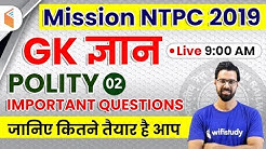 9:00 AM - Mission RRB NTPC 2019 | GA by Bhunesh Sir | Polity Important Questions | Day #2