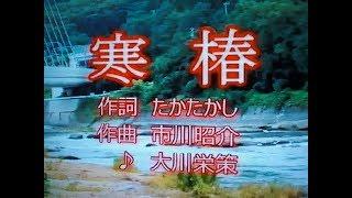 作詞:たかたかし/作曲:市川昭介/唄:大川栄策 cover豊増勲.