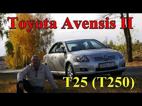 """Тойота Авенсис-2/Toyota Avensis II Т25 (T250), """"УПРАВЛЯЙ МЕЧТОЙ, ЗА РАЗУМНЫЕ ДЕНЬГИ"""", Видео обзор"""