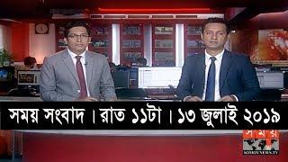 সময় সংবাদ   রাত ১১টা   ১৩ জুলাই ২০১৯   Somoy tv bulletin 11pm   Latest Bangladesh News