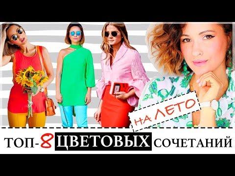 ТОП-8 ЛУЧШИХ ЦВЕТОВЫХ СОЧЕТАНИЙ ДЛЯ МОДНОГО ЛЕТА 2018