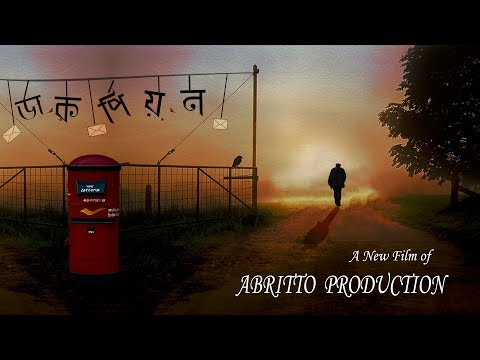 DAKPEON - A Short Film by Abritto Production