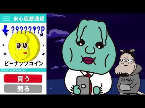 第52話「廃仮想通貨くん」オシャレになりたい!ピーナッツくん【ショートアニメ】
