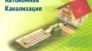 Автономная канализация загородного дома(Как сделать канализацию в загородном доме или на даче. Подробнее - http://septix.ru/lokalnaya-kanalizatsiya/schema/varianty.html., 2014-04-16T09:35:10.000Z)